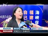 海西财经报道 2017.04.18 - 厦门电视台 00:09:20