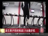 波兰男子同时挑战15台跑步机