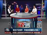 独生子女留学,学成该回国陪父母吗? TV透 2017.4.20 - 厦门电视台 00:24:58