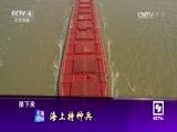 《走遍中国》 20170419 5集系列片《扬帆起航》(3)海上特种兵