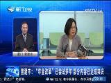 """""""年金改革""""背后的台湾民生之痛   两岸直航 2017.4.21 - 厦门卫视 00:30:15"""