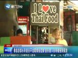 两岸新新闻 2017.4.22 - 厦门卫视 00:28:33