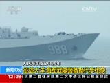[新闻30分]人民海军成立68周年:阔步迈向建设世界一流海军新征程