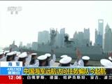 [新闻30分]海军:中国海军远航访问任务编队今起航