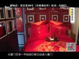 炫彩生活 2017.04.22 - 厦门电视台 00:06:00