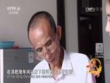 [远方的家]一带一路(146)中台村寻华侨印记