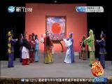 苏巾情怨(4) 斗阵来看戏 2017.04.23 - 厦门卫视 00:49:44