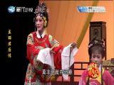 孟丽君后传(3) 斗阵来看戏 2017.04.26 - 厦门卫视 00:49:03