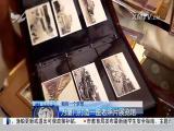 午间新闻广场 2017.4.26 - 厦门电视台 00:20:25