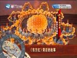 《东方红》背后的故事 两岸秘密档案 2017.04.25 - 厦门卫视 00:41:14