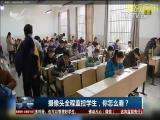 摄像头全程监控学生,你怎么看? TV透 2017.4.27 - 厦门电视台 00:25:02