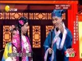 《四大才子》小沈阳 沈春阳 杨冰 宋晓峰 王小虎