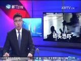 两岸新新闻 2017.4.30 - 厦门卫视 00:25:59