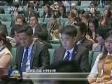 [视频]东盟峰会聚焦一体化发展和区域合作