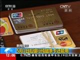 [新闻30分]新闻提示:5月1日后银行纯磁条卡还能用