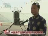 [视频]中国海军远航访问编队访问菲律宾