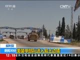 [新闻30分]叙利亚:美装甲部队进入叙土边境