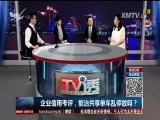 企业信用考评,能治共享单车乱停放吗? TV透 2017.5.1 - 厦门电视台 00:25:05