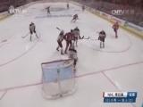 [NHL]麦克戴维德前场抢断左路推射扳平比分