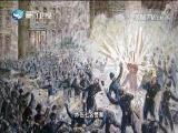 激情的五一 两岸秘密档案 2017.05.01 - 厦门卫视 00:41:16