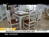 炫彩生活 2017.04.28 - 厦门电视台 00:04:54