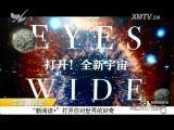 炫彩生活 2017.05.02 - 厦门电视台 00:04:23