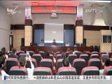特区新闻广场 2017.5.4 - 厦门电视台 00:23:37