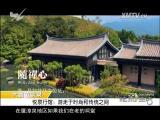 炫彩生活 2017.05.04 - 厦门电视台 00:07:50