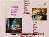 思明政协讲谈:轨道交通能催生城市新的商圈吗? TV透 2017.5.7 - 厦门电视台 00:24:31