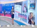 午间新闻广场 2017.5.7 - 厦门电视台 00:20:33