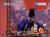 妙审白绫(二) 斗阵来看戏 2017.05.08 - 厦门卫视 00:50:36