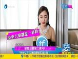 """[娱乐乐翻天]明星小秘密大曝光! """"带货女王""""杨幂自曝常买错衣服"""