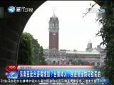 两岸新新闻 2017.5.9 - 厦门卫视 00:28:45