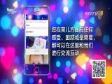 辣妈帮 2017.05.08 - 厦门电视台 00:20:15