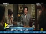 [中国电影报道]鹦鹉话外音 本期话题:范冰冰 杨幂走向国际