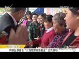 炫彩生活 2017.05.09 - 厦门电视台 00:06:39