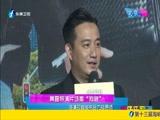 """[娱乐乐翻天]黄磊导演片场撒""""狗粮"""" 海清现身发布会力挺恩师"""