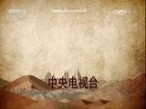 《丝绸之路经济带》第六集  丝路·战争 00:44:46