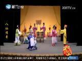 八仙传奇(2)斗阵来看戏 2017.05.12 - 厦门卫视 00:49:25