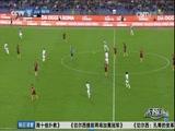 [天下足球]遭罗马逆转 尤文图斯无缘提前夺冠