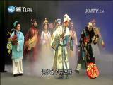 八仙传奇(4)斗阵来看戏 2017.05.14 - 厦门卫视 00:49:19