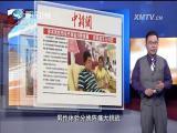 新闻斗阵讲 2017.5.15 - 厦门卫视 00:25:08