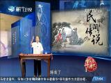 民间传说·老实人的命运(2) 斗阵来讲古 2017.05.16 - 厦门卫视 00:30:01