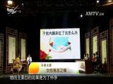 女性难言之痛 名医大讲堂 2017.05.15 - 厦门电视台 00:25:32