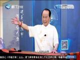 民间传说·牧羊少年奇遇记 斗阵来讲古 2017.05.18 - 厦门卫视 00:28:56
