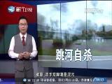 新闻斗阵讲 2017.5.18 - 厦门卫视 00:25:07