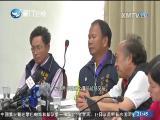 两岸新新闻 2017.5.18 - 厦门卫视 00:28:19
