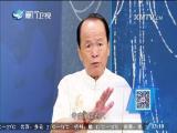 民间传说·真假佛像 斗阵来讲古 2017.05.19 - 厦门卫视 00:28:55