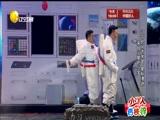 《星际旅行》宋小宝 杨树林 文松 胖丫