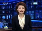 《新闻联播》 20170521 21:00